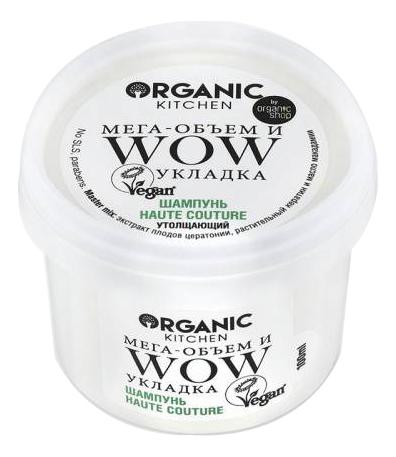 Шампунь для волос Мега-объем и WOW укладка Organic Kitchen Haute Couture 100мл бальзам organic shop organic kitchen root lifting hair conditioner wow объем объем 100 мл