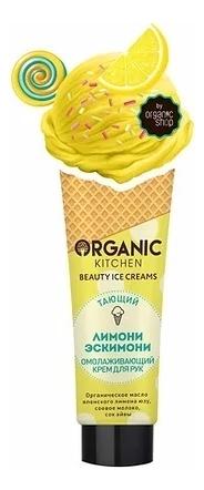 Купить Крем для рук Тающий Лимони Эскимони Organic Kitchen Beauty Ice Creams 40мл, Organic Shop
