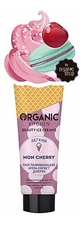 Organic Shop Крем-сорбет для рук Легкий Organic Kitchen Beauty Ice Creams Mon Cherry 40мл