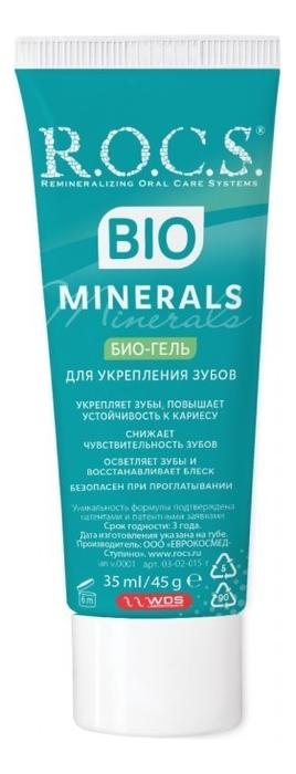 Купить Био-гель для укрепления зубов Minerals BIO 45г, R.O.C.S.