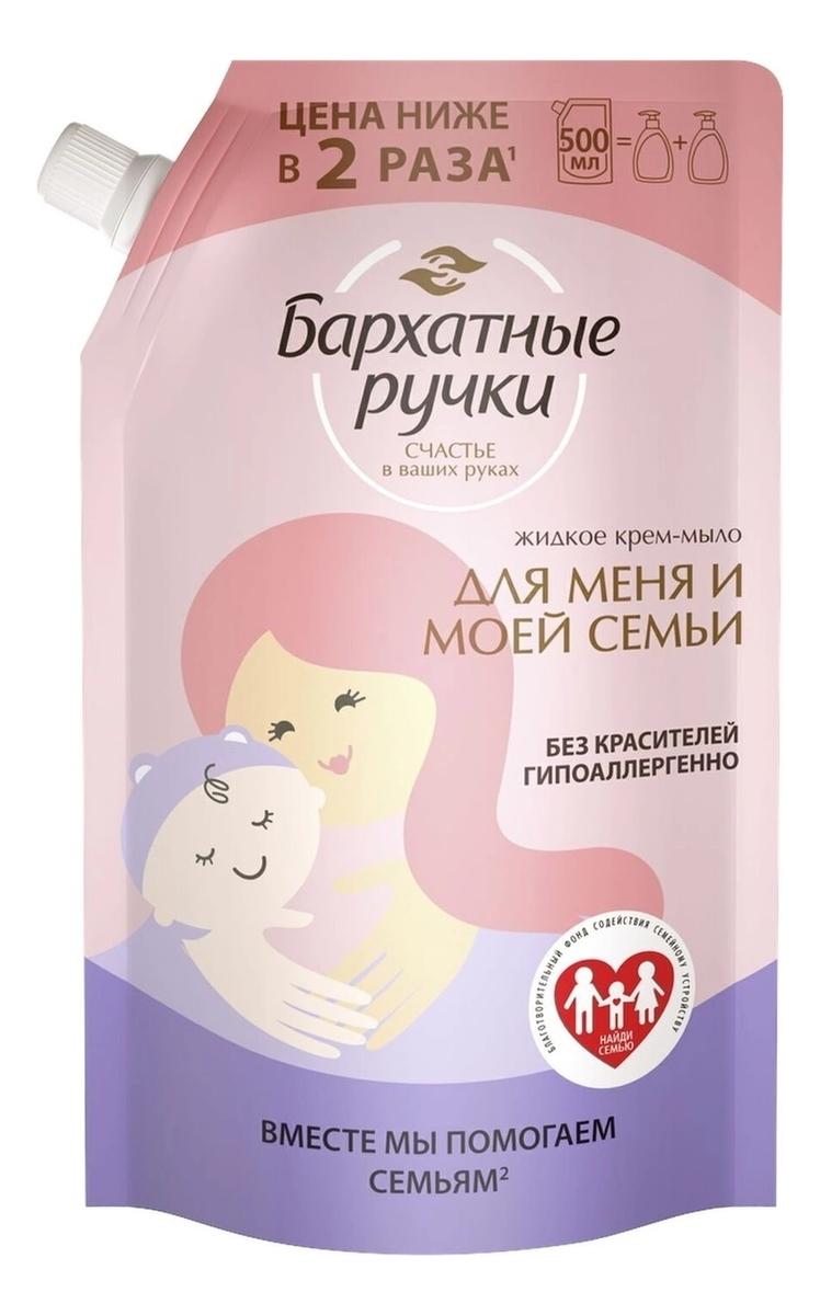 Купить Жидкое крем-мыло Для меня и моей семьи: Мыло 500мл, Бархатные ручки