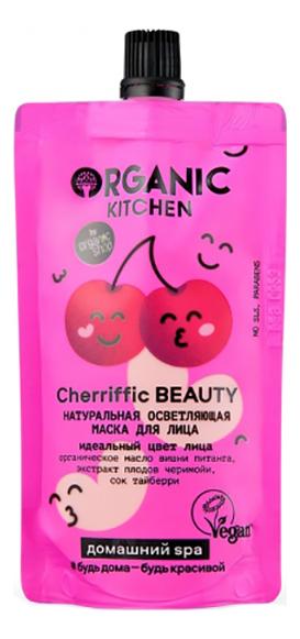 Натуральная осветляющая маска для лица Домашний Spa Organic Kitchen Cherriffic Beauty 100мл