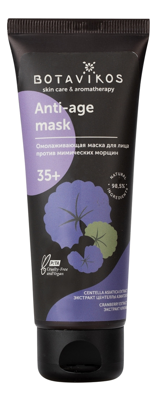 Омолаживающая маска против мимических морщин Anti-Age Mask 75мл