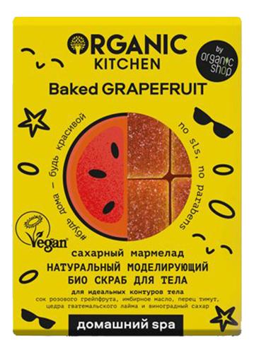 Фото - Натуральный моделирующий био скраб для тела Сахарный мармелад Домашний Spa Organic Kitchen Baked Grapefruit 120г натуральный смягчающий био скраб для тела сахарный мармелад домашний spa organic kitchen raps berry 120г