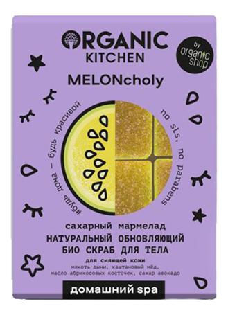 Фото - Натуральный обновляющий био скраб для тела Сахарный мармелад Домашний Spa Organic Kitchen MELONcholy 120г organic kitchen домашний spa кондиционер для волос био натуральный восстанавливающий olive you 270 мл