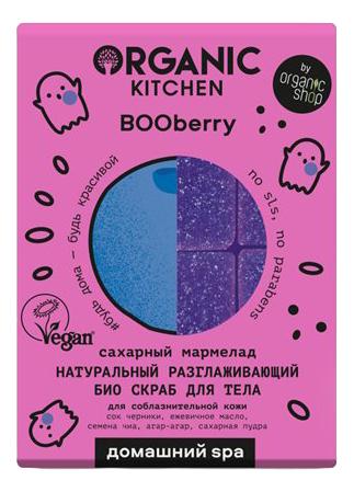 Фото - Натуральный разглаживающий био скраб для тела Сахарный мармелад Домашний Spa Organic Kitchen BOOberry 120г organic kitchen домашний spa кондиционер для волос био натуральный восстанавливающий olive you 270 мл