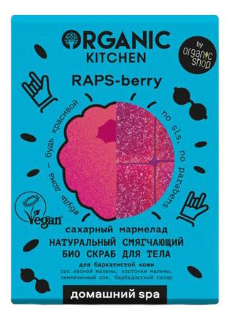 Натуральный смягчающий био скраб для тела Сахарный мармелад Домашний SPA Organic Kitchen RAPS-berry 120г недорого