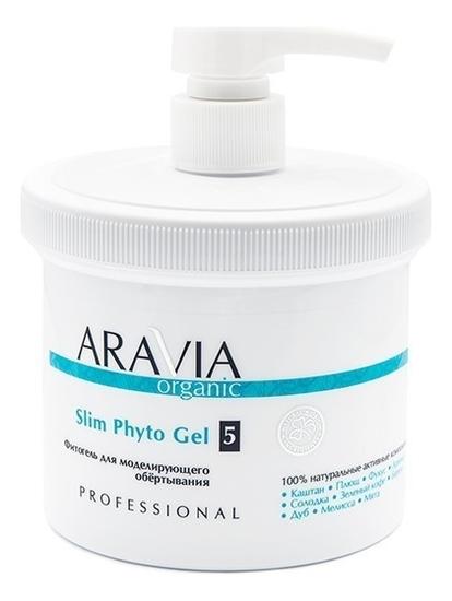 Фото - Фитогель для моделирующего обертывания Organic Slim Phyto Gel 550мл aravia бинт для обертывания organic тканый 10 см х 10 м 1 шт
