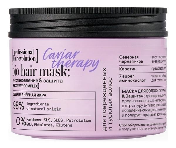 Маска для волос с экстрактом северной черной икры Hair Evolution Caviar Therapy 150мл масло для запечатывания кончиков волос восстановление и защита hair evolution caviar therapy bio hair oil 120мл