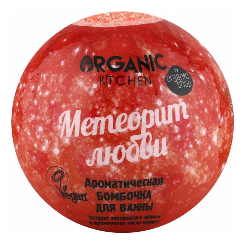 Купить Ароматическая бомбочка для ванны Метеорит любви Organic Kitchen 115г, Organic Shop