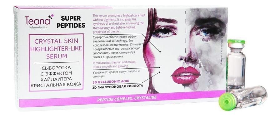 Сыворотка с эффектом хайлайтера Кристальная кожа Super Peptides Crystal Skin Highlighter-Like Serum 10*2мл сыворотка интенсив для проблемной кожи super peptides no problem intensive care serum 10 2мл