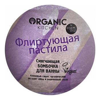 Смягчающая бомбочка для ванны Флиртующая пастила Organic Kitchen 115г, Organic Shop  - Купить