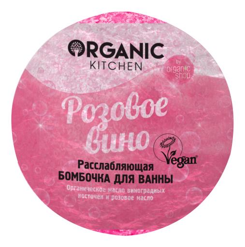 соль для ванны organic therapy бомбочка для ванны золотой янтарь Расслабляющая бомбочка для ванны Розовое вино Organic Kitchen 130г