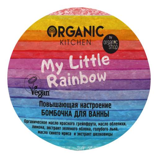 соль для ванны organic therapy бомбочка для ванны золотой янтарь Бомбочка для ванны Повышающая настроение Organic Kitchen My little Rainbow 130г