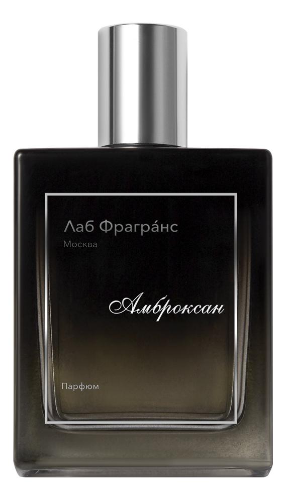 Лаб Фрагранс амброксан купить элитные духи для женщин в Москве, парфюм класса люкс по выгодной цене в интернет-магазине, смотреть отзывы и фото на Randewoo.ru