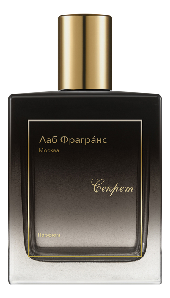 Лаб Фрагранс Секрет Лаб Фрагранс купить элитные духи для женщин в Москве, парфюм класса люкс по выгодной цене в интернет-магазине, смотреть отзывы и фото на Randewoo.ru