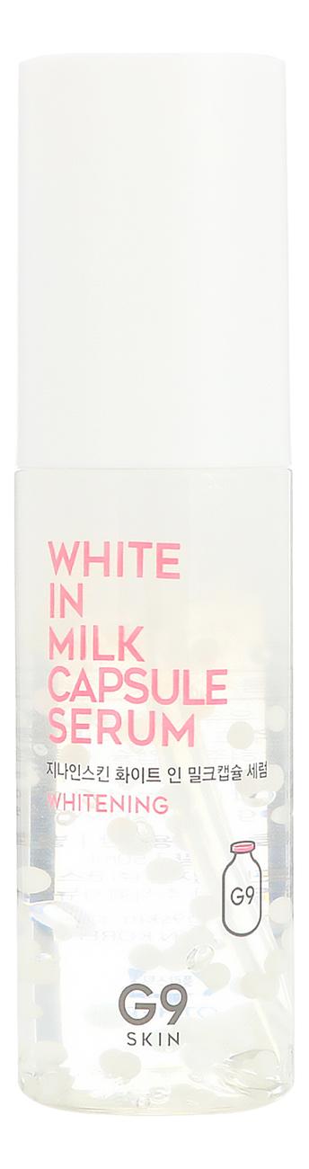 Сыворотка для лица осветляющая с молочными протеинами White In Milk Capsule Serum 50мл недорого