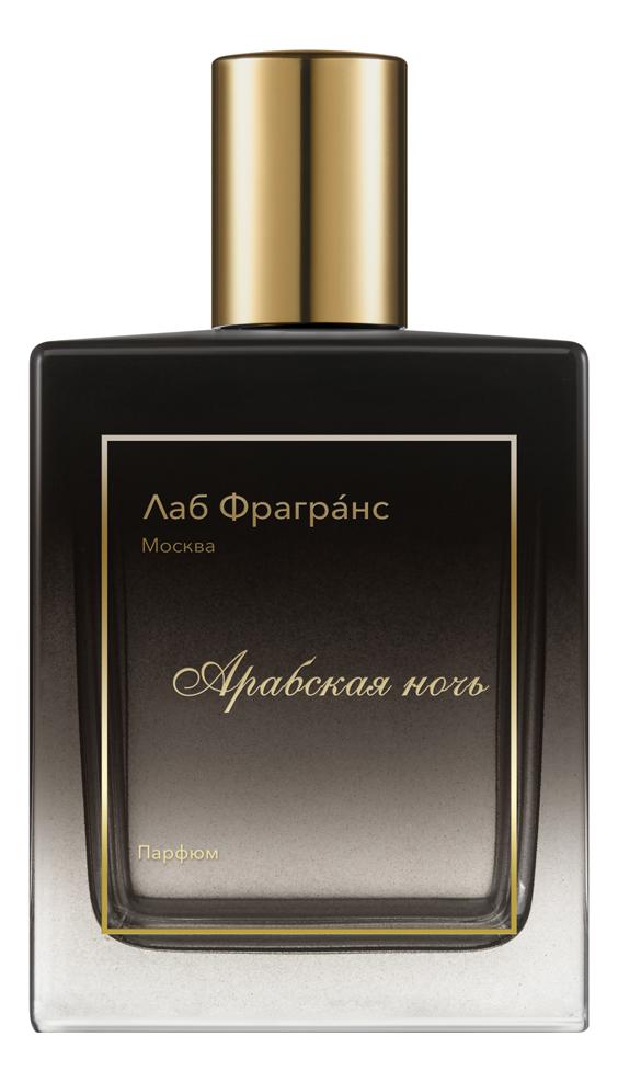 Лаб Фрагранс арабская ночь купить элитные духи для женщин в Москве, парфюм класса люкс по выгодной цене в интернет-магазине, смотреть отзывы и фото на Randewoo.ru