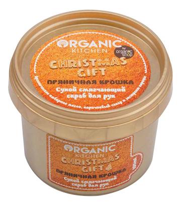 Сухой смягчающий скраб для рук Пряничная крошка Organic Kitchen Christmas Gift 100мл
