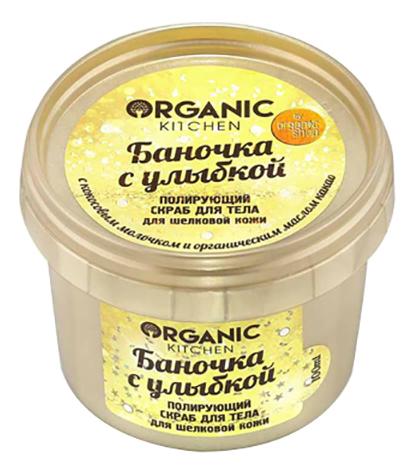 Сахарный скраб для тела Баночка с улыбкой Organic Kitchen 100мл недорого