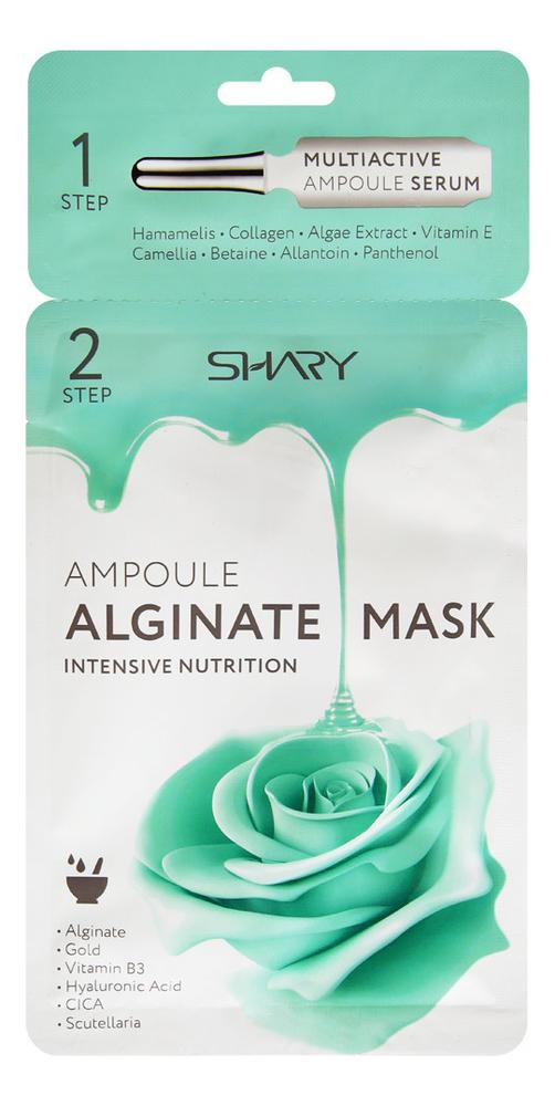 Ампульная альгинатная маска для лица Интенсивное питание Ampoule Alginate Mask Intensive Nutrition 30г: Маска 1шт недорого