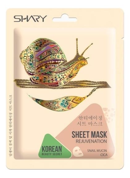 Тканевая маска для лица c муцином улитки и экстрактом центеллы азиатской Sheet Mask Rejuvenation 25г l sanic маска centella asiatica post acne mask sheet тканевая с экстрактом центеллы азиатской против постакне 25 мл