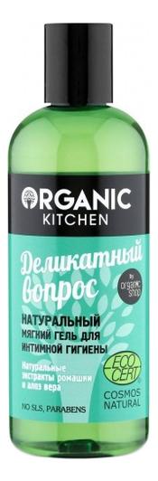 Натуральный мягкий гель для интимной гигиены Деликатный вопрос Organic Kitchen 270мл недорого