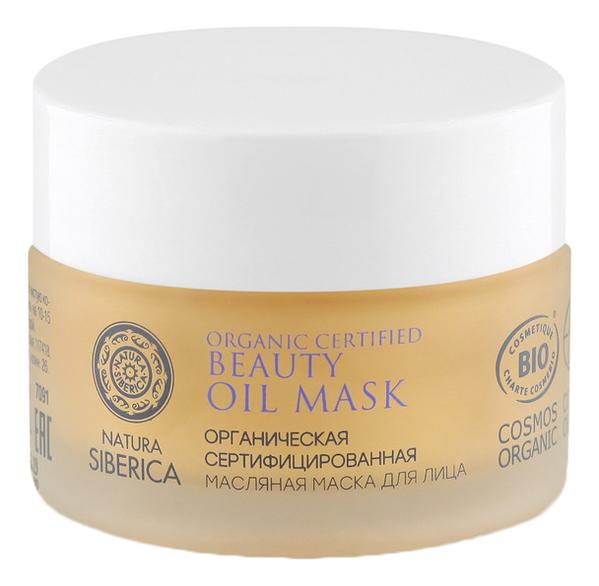 Масляная маска для лица Organic Certified Beauty Oil Mask 50мл organic oil маска для всех