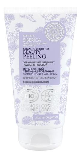 Купить Нежный пилинг для лица Organic Certified Beauty Peeling 150мл, Natura Siberica
