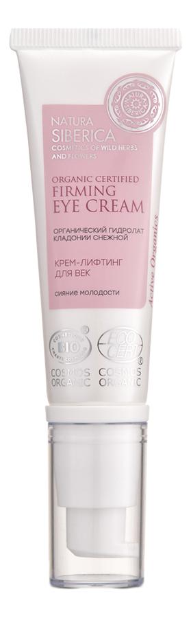 Крем-лифтинг для век Organic Certified Firming Eye Cream Anti-Age 30мл
