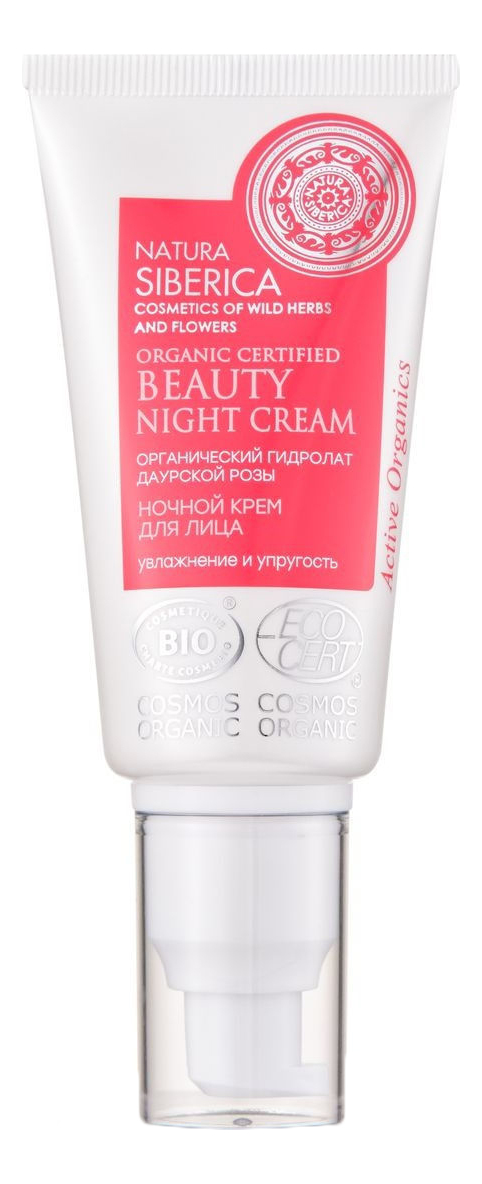 Купить Ночной крем для лица Organic Certified Beauty Night Cream Anti-Stress 50мл, Natura Siberica
