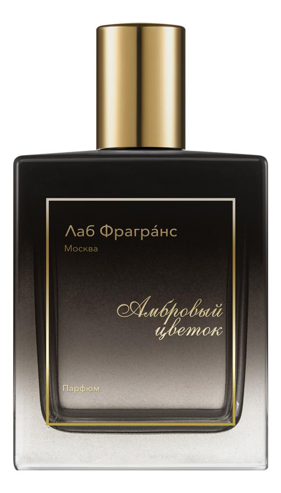 Лаб Фрагранс амбровый цветок купить элитные духи для женщин в Москве, парфюм класса люкс по выгодной цене в интернет-магазине, смотреть отзывы и фото на Randewoo.ru