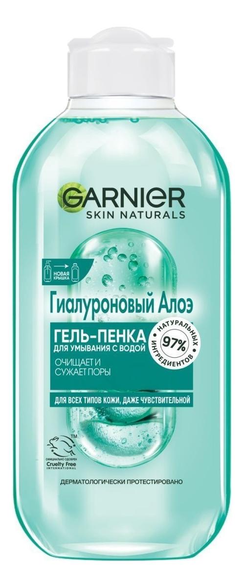 Фото - Гель-пенка для умывания Гиалуроновый алоэ Skin Naturals 200мл garnier гель пенка для умывания garnier skin naturals основной уход алоэ 200 мл