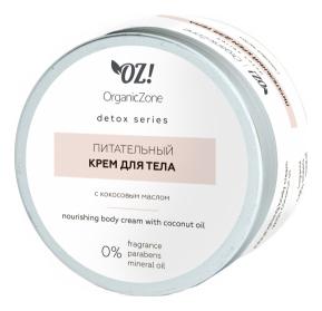 Купить Питательный крем для тела с кокосовым маслом Detox Body Cream 250мл, OrganicZone
