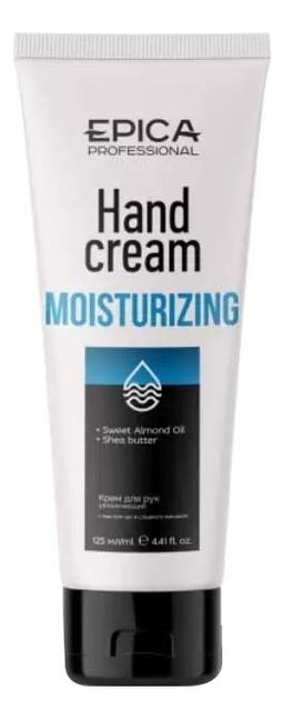 Купить Крем для рук увлажняющий Moisturizing Hand Cream: Крем 125мл, Epica Professional