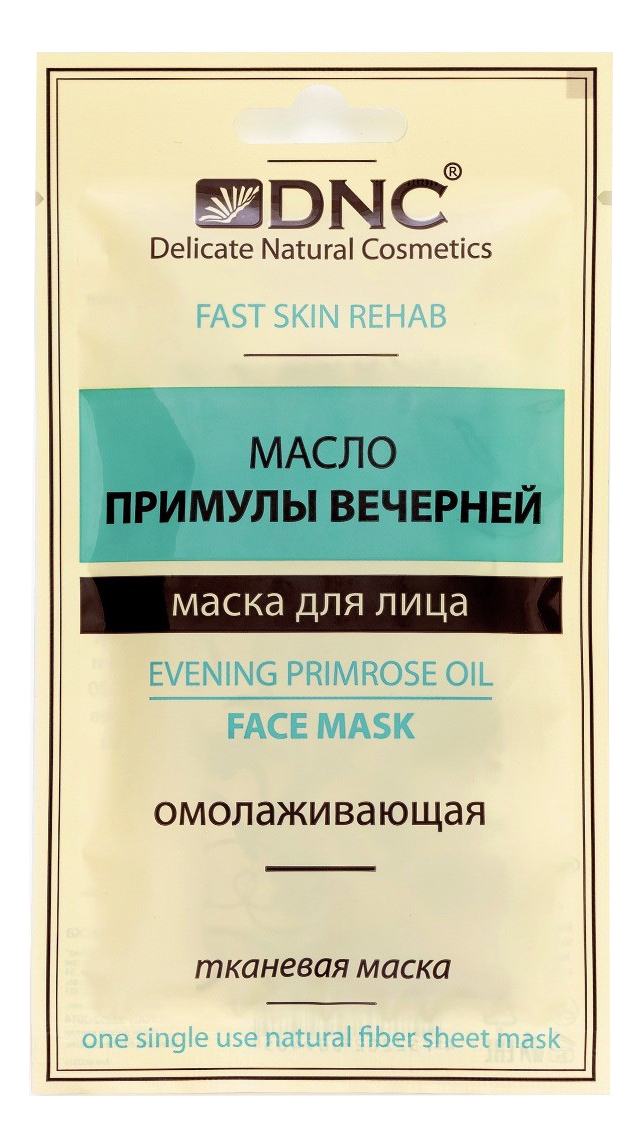 Фото - Тканевая маска для лица Масло примулы вечерней Evening Primrose Oil Face Mask 15мл маска для век juvelast eye contour mask маска 15мл