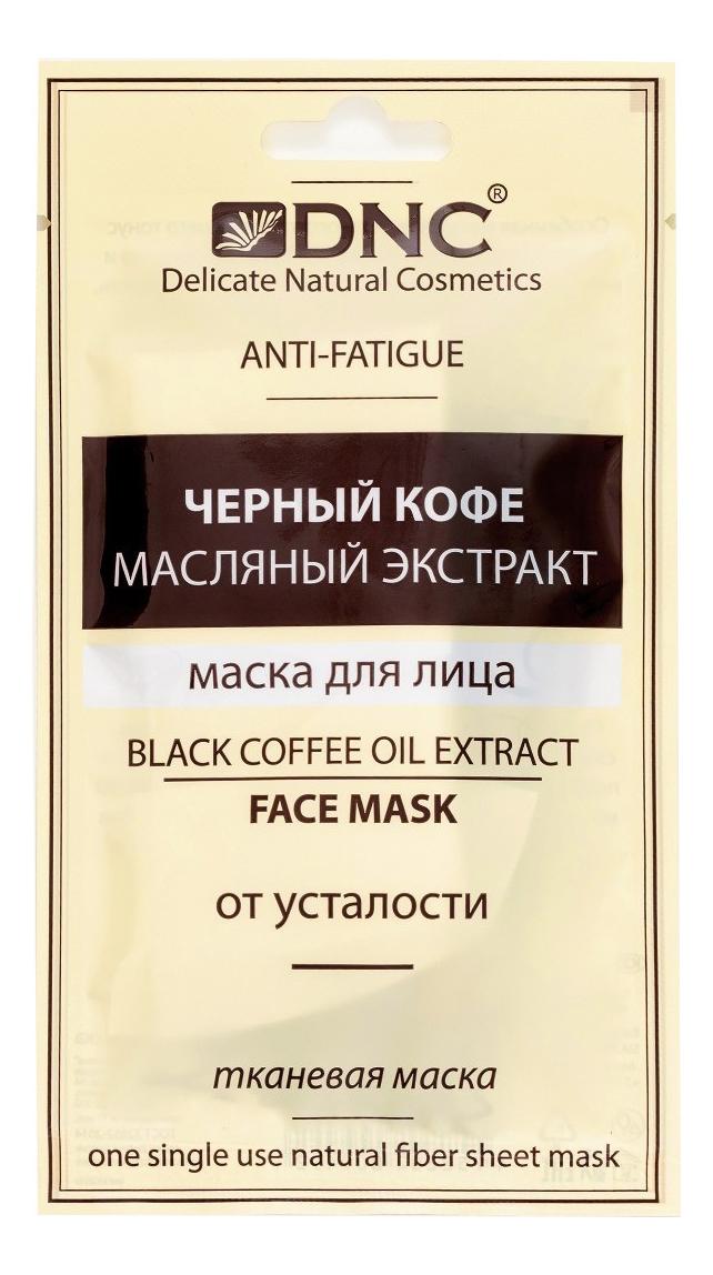 Тканевая маска Черный кофе масляный экстракт Black Coffee Oil Extract Face Mask 15мл nuckily outdoor cycling windproof warm fleece face mask red black