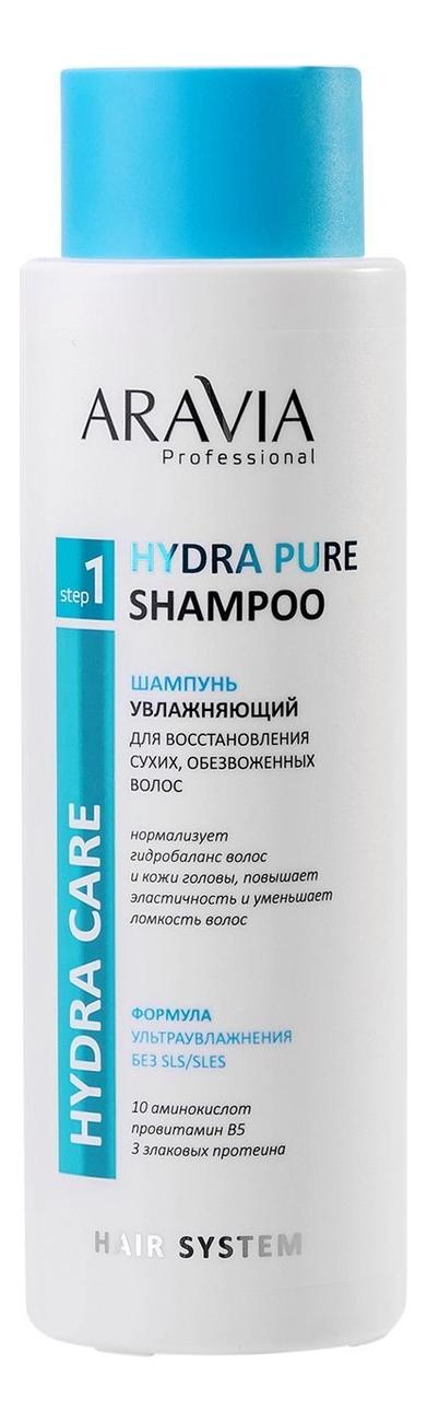 Фото - Увлажняющий шампунь для восстановления сухих обезвоженных волос Hydra Pure Shampoo 400мл: Шампунь 400мл шампунь для волос увлажняющий botavikos hydra 200 мл