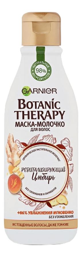 Купить Маска-молочко для волос Ревитализирующий имбирь Botanic Therapy 250мл, GARNIER