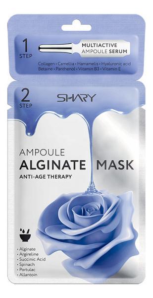 Ампульная альгинатная маска для лица Против Морщин Ampoule Alginate Mask 30г: Маска 1шт недорого