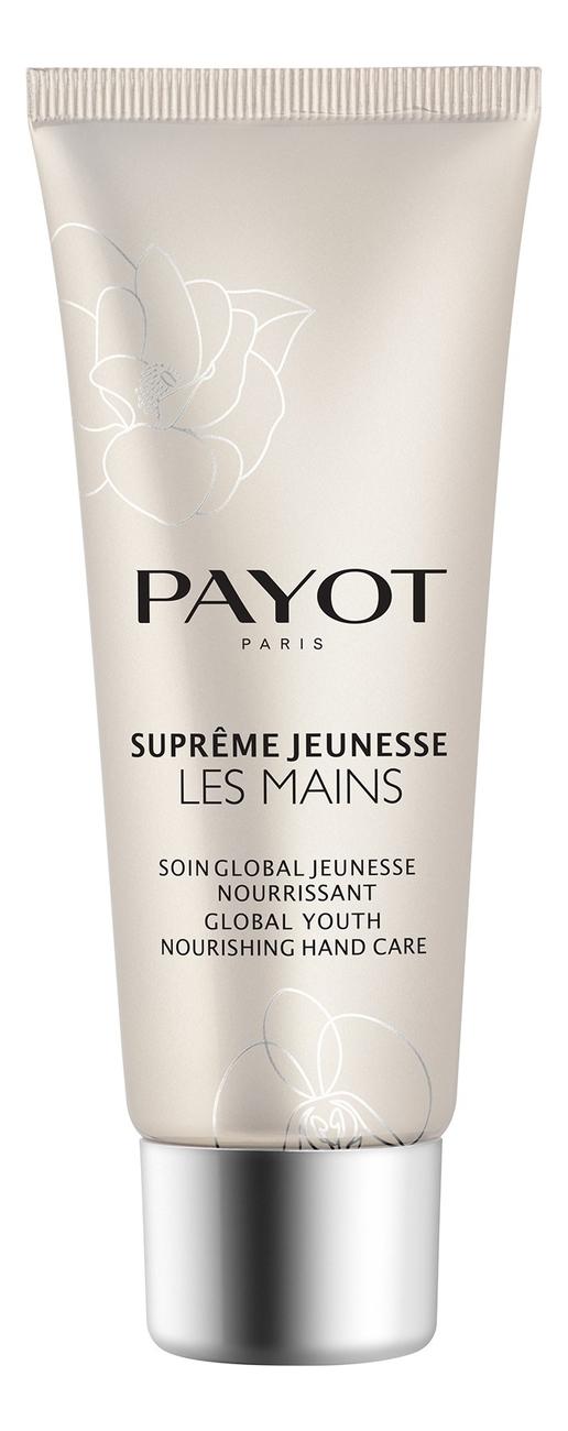 Омолаживающий питательный крем для рук Supreme Jeunesse Les Mains 50мл недорого