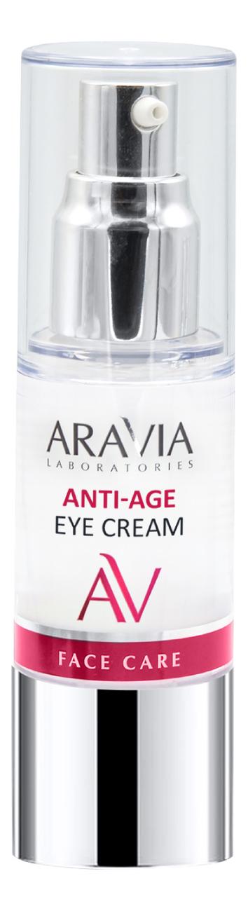Омолаживающий крем для кожи вокруг глазLaboratories Anti-Age Eye Cream 30мл маска beauty style anti age eye mask омолаживающая для кожи вокруг глаз 15 мл