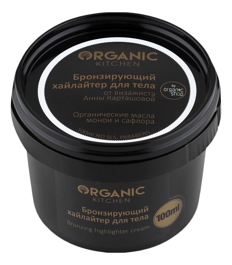 Купить Бронзирующий хайлайтер для тела от визажиста Анны Карташовой Organic Kitchen 100мл, Organic Shop
