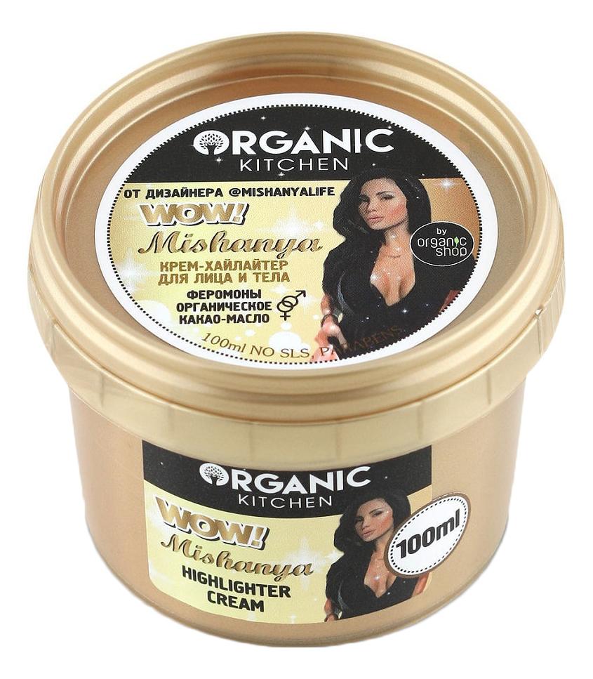 Купить Крем-хайлайтер для лица и тела от дизайнера @mishanyalife Organic Kitchen Wow Highlighter Cream 100мл, Organic Shop