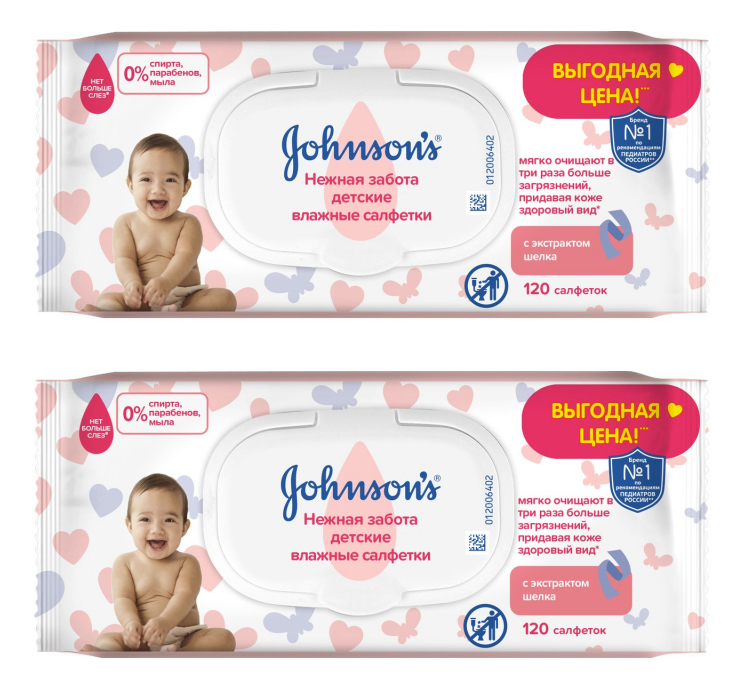 Купить Влажные салфетки Нежная забота Johnson's Baby: Салфетки 2*120шт, Johnson's
