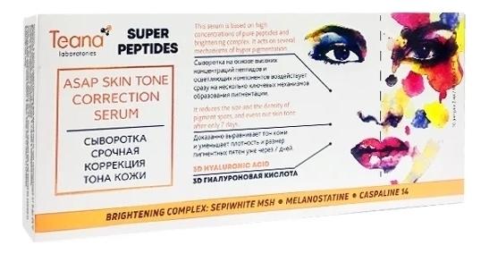 Сыворотка для лица Срочная коррекция тона кожи Super Peptides 10*2мл