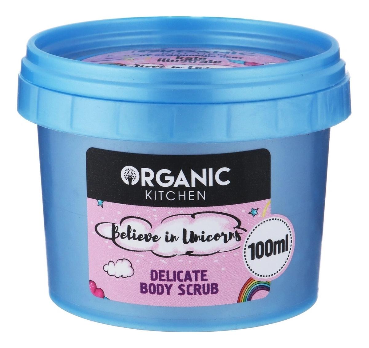 Нежный скраб для тела от художницы @kateillustrate Organic Kitchen Delicate Body Scrub 100мл недорого