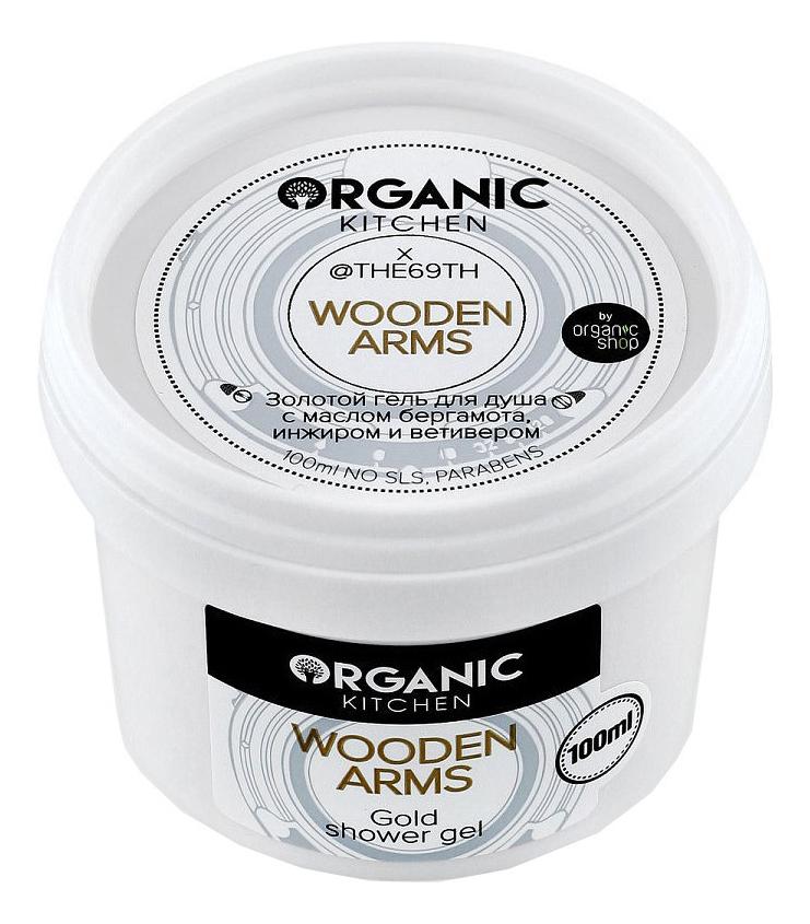 Золотой гель для душа от @ the69th Organic Kitchen Wooden Arms 100мл