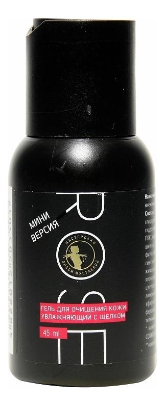 Фото - Увлажняющий гель для очищения кожи лица с шелком Rose: Гель 45мл гель очищающий для лица lavender гель 45мл