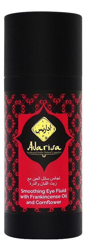 Купить Разглаживающий флюид для кожи вокруг глаз с ладаном и васильком: Флюид 30мл, Adarisa